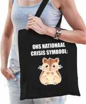 Ons nationaal crisis symbool hamster tas zwart voor dames